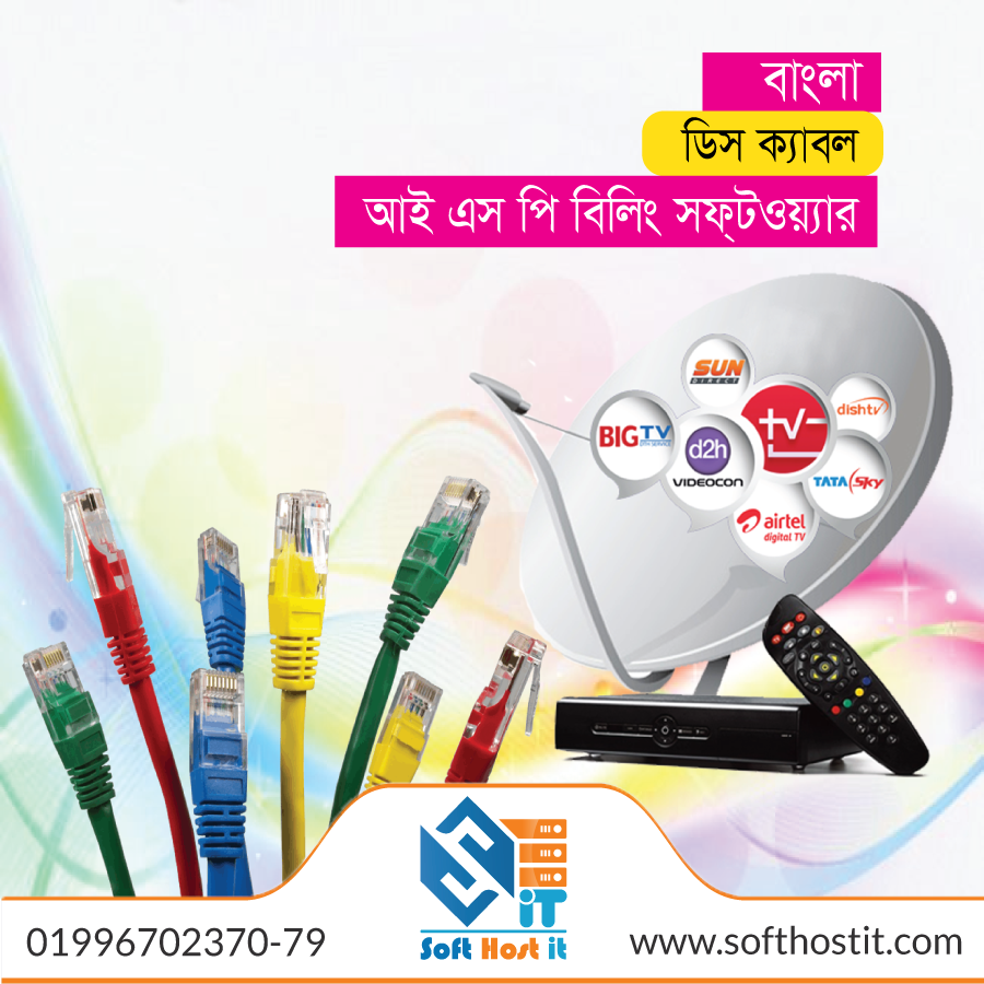 Bangla online Dish Cable & ISP Billing Software in Bangladesh