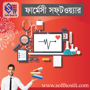 Online Pharmacy Shop Management Software in Bangladesh - Purchase, Sales, Stock Expiry date